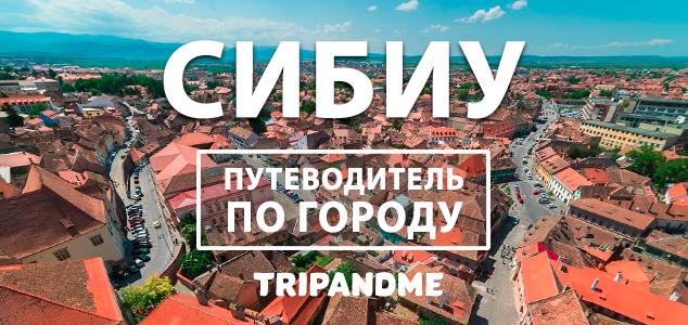 Сибиу - центр Румынии