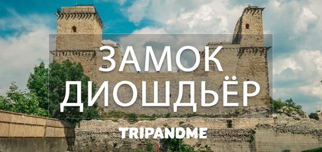 Замок в Мишкольце