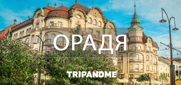 Орадя в Румынии