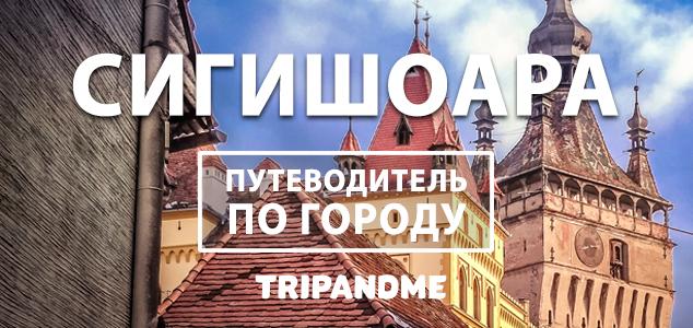 Сигишоара - город в центре Румынии