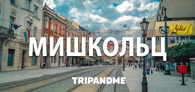 Город Мишкольц в Венгрии