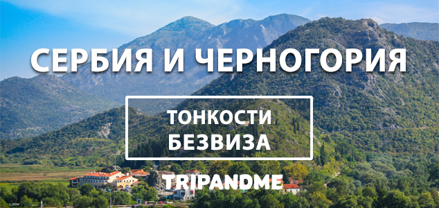 Какие документы нужны для поездки в Сербию