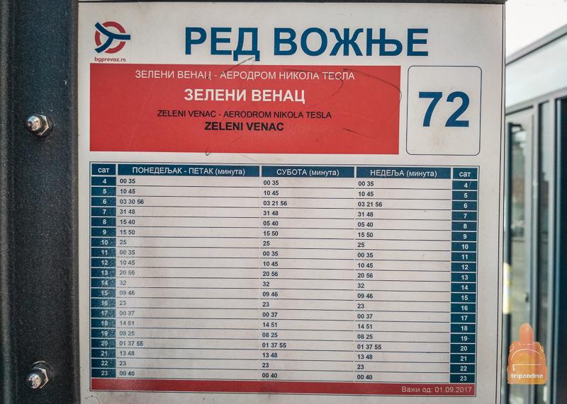 Автобус из аэропорта Белграда в город имеет маршрут №72