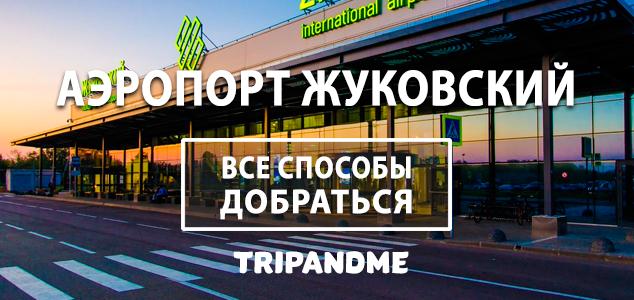 Едем в аэропорт Жуковский из Москвы