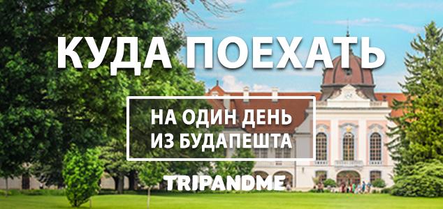 Топ 7 городов в Венгрии для пребывания на 1 день