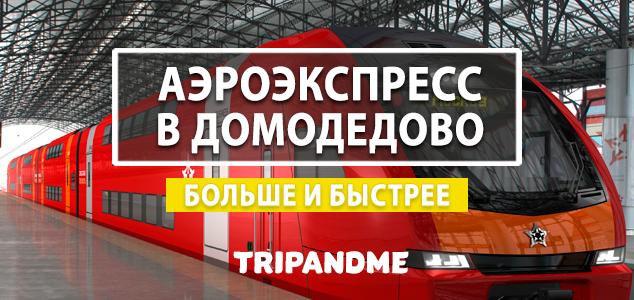 аэроэкспресс в Домодедово