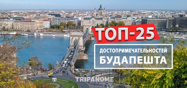 В Будапеште много достопримечательностей