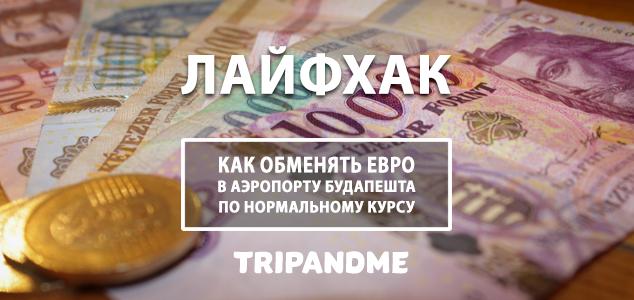 Обмен денег в аэропорту Будапешта