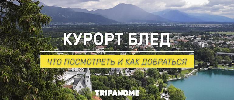 Куда поехать отдыхать в Словении
