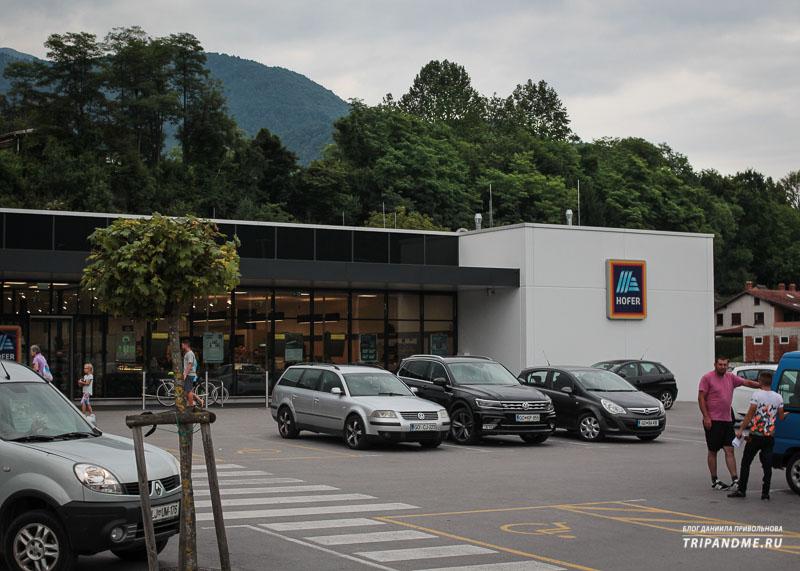 Супермаркет Hofer в Словении