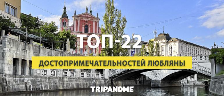 Главные достопримечательности Любляны