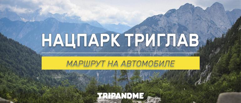 Как пройти по парку Триглав в Словении