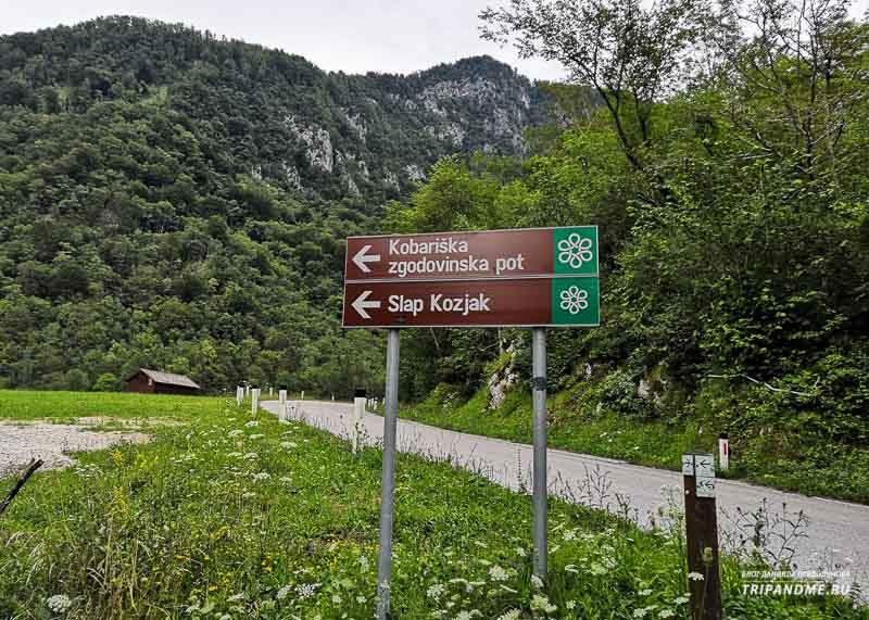 Водопад Козяк в Словении