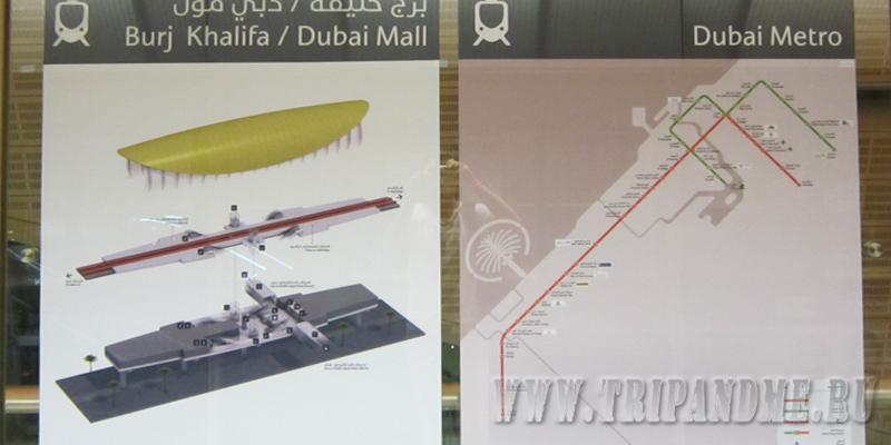 Схема метро в Дубае
