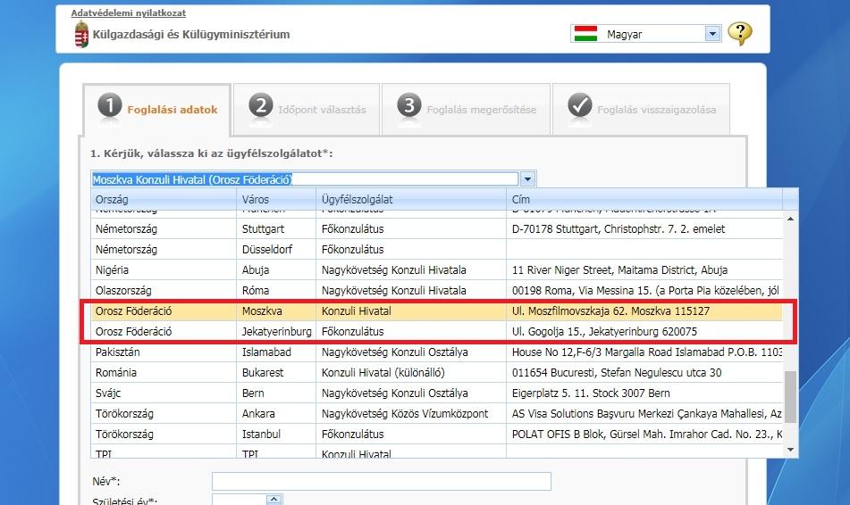 Запись на подачу документов онлайн