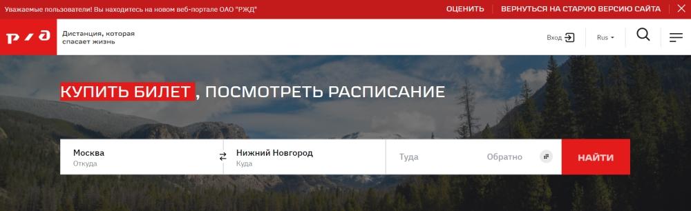 Главная страница по продаже жд билетов в интернете