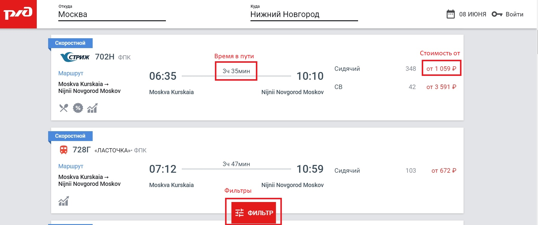Инструкция по покупке билета РЖД онлайн