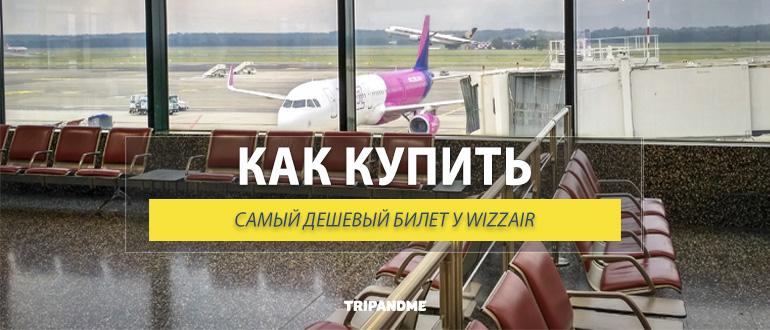 Перелет авиакомпанией WizzAir