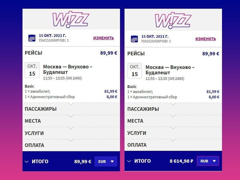 Как выгодно купить билет лоукостера WizzAir