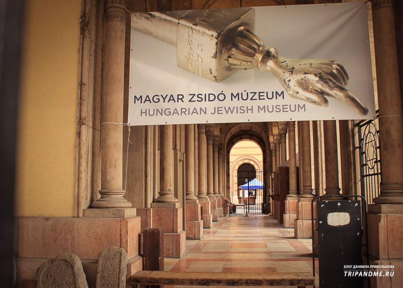 Еврейский музей в Будапеште