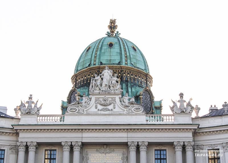 Купол дворца Хофбург