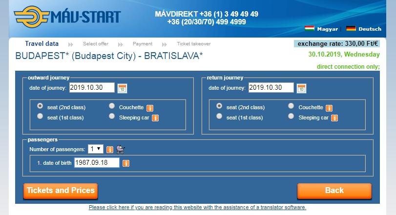 Ввод данных для поиска билета на поезд