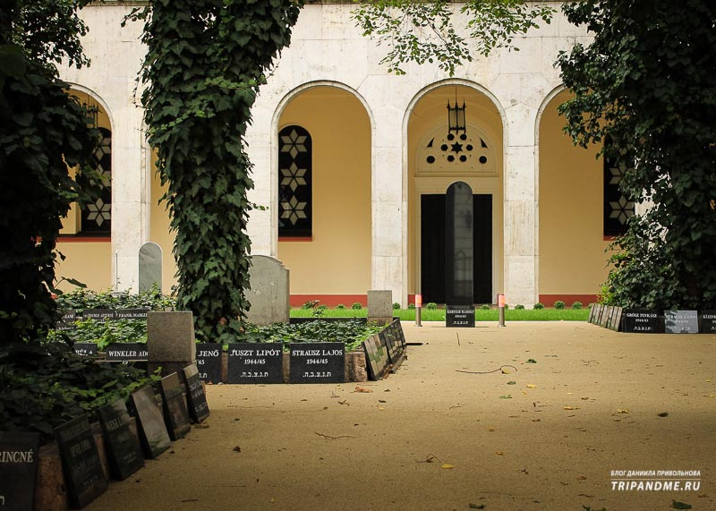 Еврейское кладбище на территории синагоги в Будапеште
