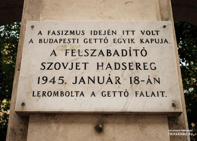 Табличка об освобождении гетто в Будапеште
