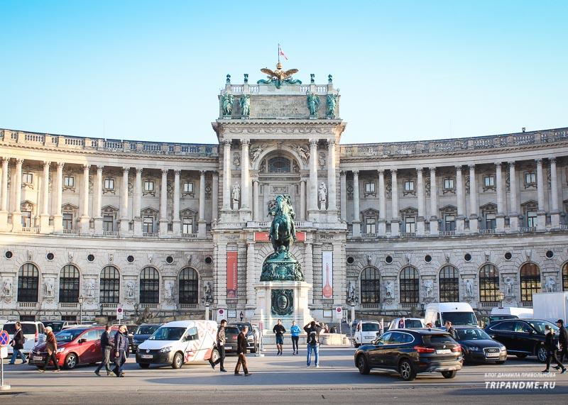 Императорский дворец Хофбург расположен рядом с площадью Марии-Терезии