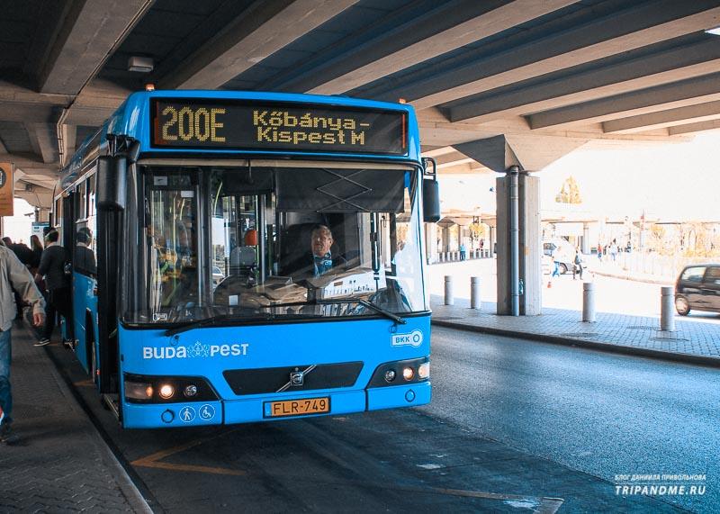 Автобус 200Е из аэропорта Будапешта