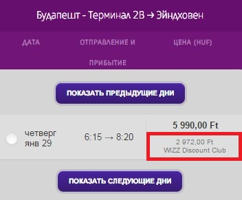wizzair_sale6