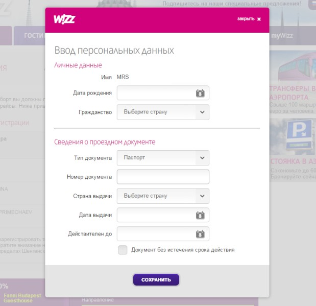 wizzair_checkin7