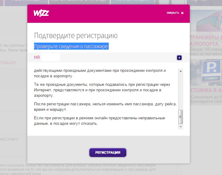 wizzair_checkin9