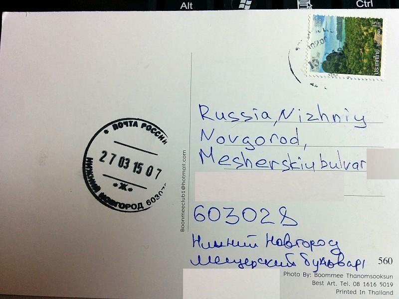 Как написать адрес на открытке почта россии, день