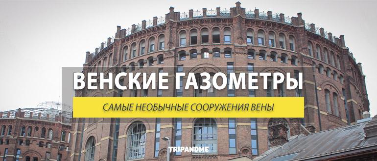 Венские газометры находятся не в центре города