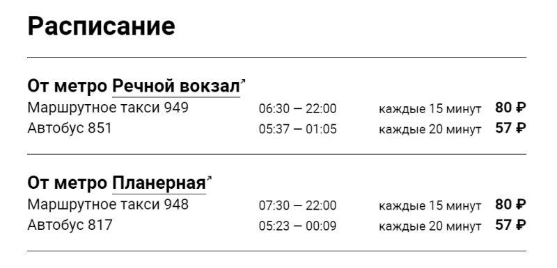 Расписание автобусов актуально на 2021 год