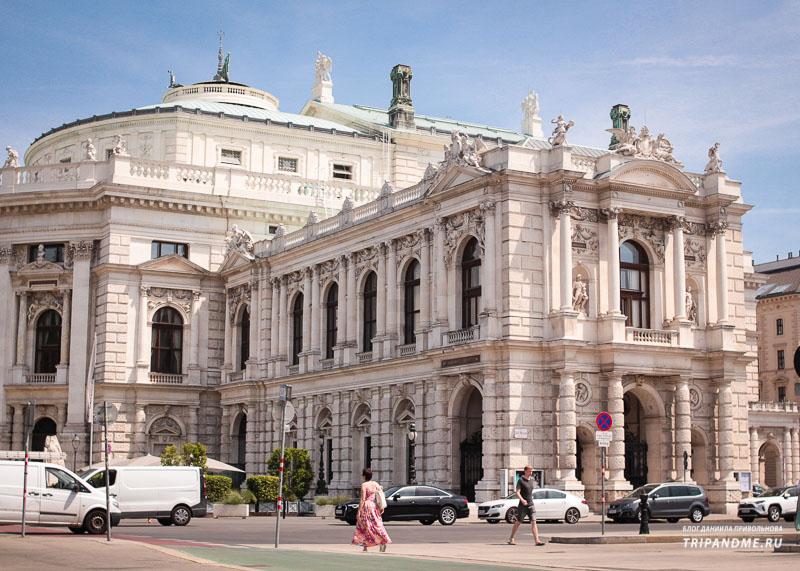 Здание Бургтеатра в Вене