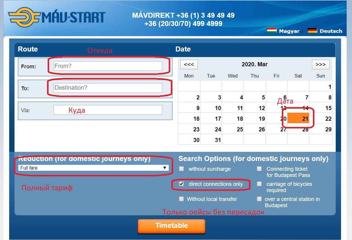Оплата билета на сайте венгерских жд