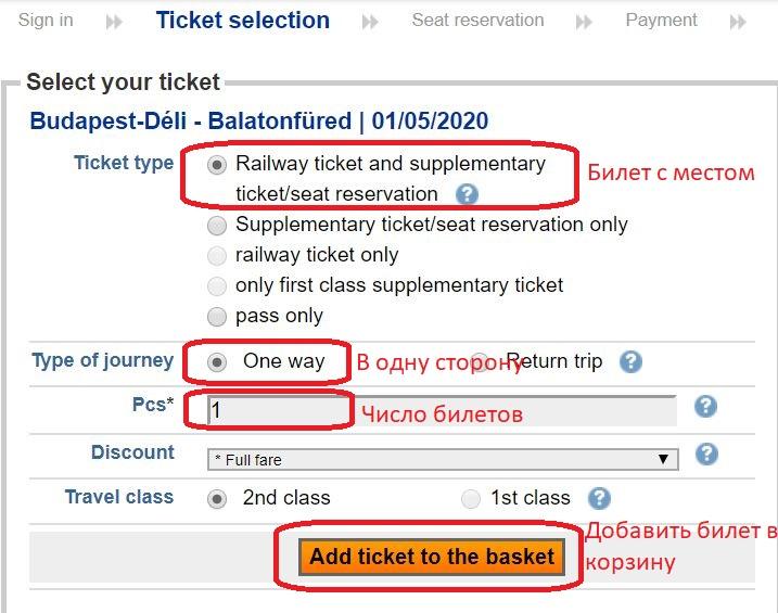 Билет на поезд продается вместе с местом
