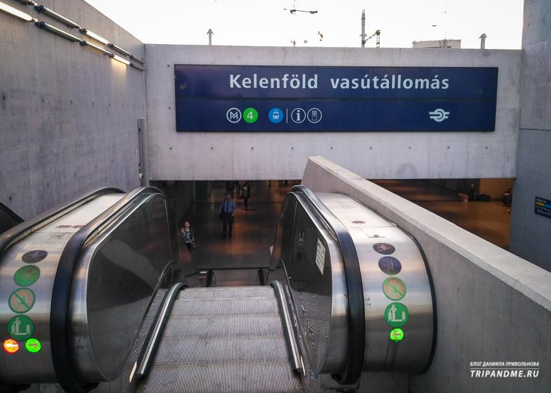 Станция Келенфёльд будапештского метро