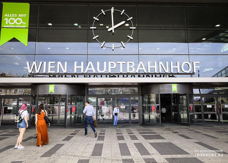 Железнодорожный вокзал Wien-Hbf