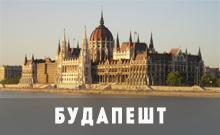 Все о Будапеште