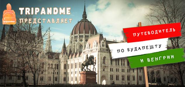 Путеводитель по Будапешту и Венгрии