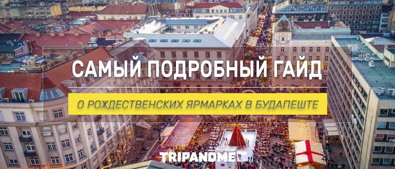 Всё о рождественских ярмарках Будапешта
