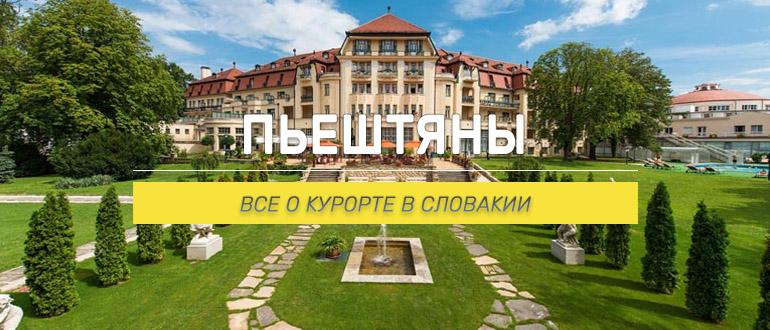 Пьештяны - популярный курорт в Словакии