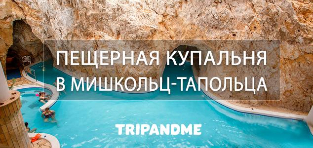 Термальные купальни Мишкольц-Тапольца - релакс в пещерах