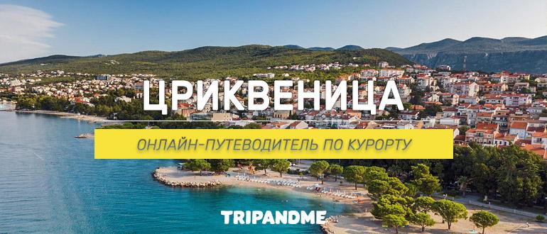 Курорт Цриквеница