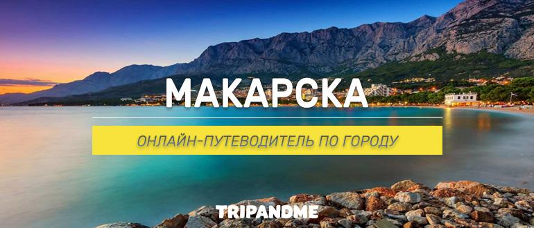 Курорт Макараска