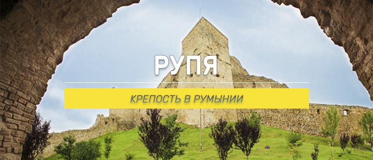 В этой статье вы узнаете всё необходимое о Румынской крепости Рупя