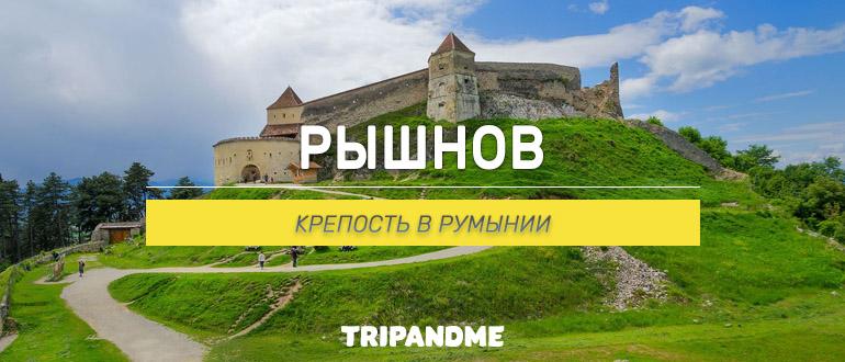 В этой статье вы узнаете всё нужное о Румынской крепости Рушнов